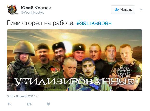 """""""Сгорел на работе"""". Украинские пользователи соцсетей празднуют гибель Гиви"""