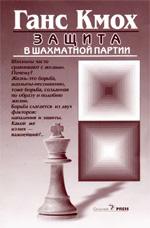 """Кмох Ганц """"Защита в шахматной партии"""""""