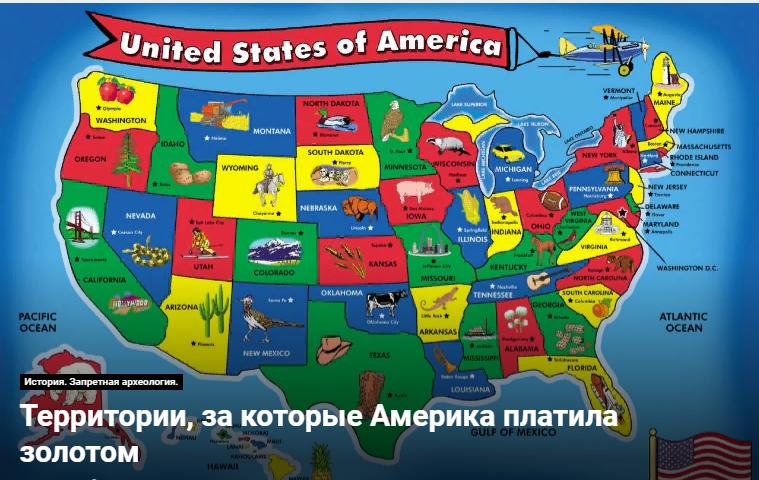 Территории, за которые Амери…