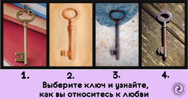 Выберите ключ и узнайте, как вы относитесь к любви
