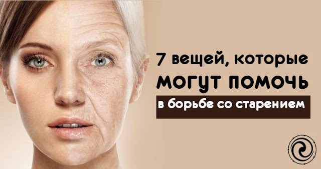 7 вещей, которые могут помочь в борьбе со старением