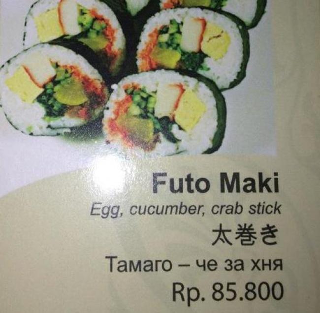 Убийственные меню из ресторанов мира