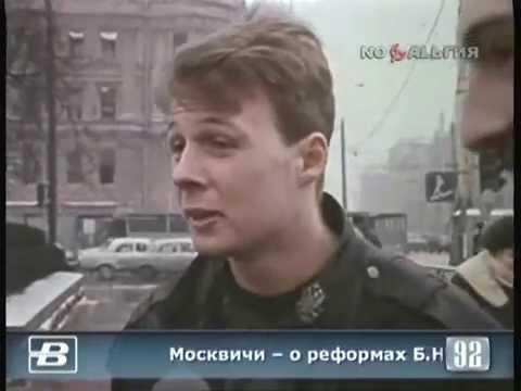 Москвичи о реформах Ельцина. 1992 год.