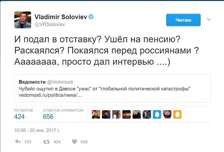 Конфликт Чубайса и Соловьёва получил продолжение