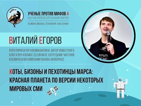 Ученые против мифов 4-1. Виталий Егоров: Коты, бизоны и пехотинцы Марса