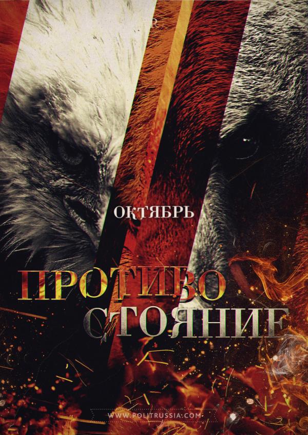 Геополитическое противостояние России и США: итоги октября 2016 года