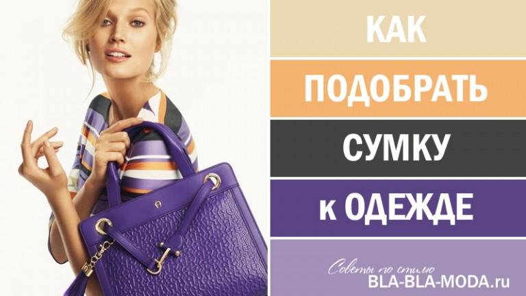 12 лучших примеров, как правильно подобрать сумку к одежде