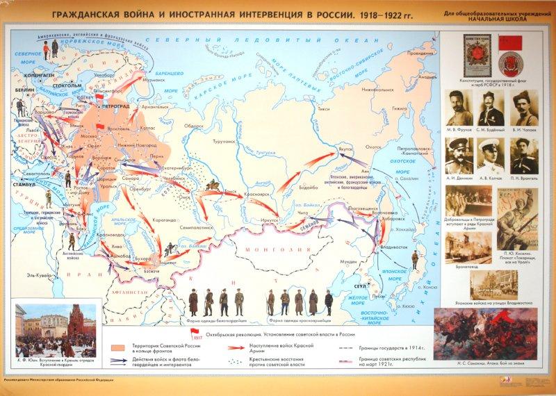 Гражданская война и иностранная интервенция в россии 1918-1922