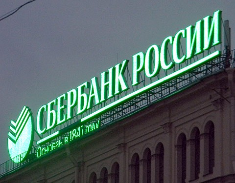 Самым прибыльным банком в августе оказался Сбербанк, самым убыточным — «ФК Открытие»
