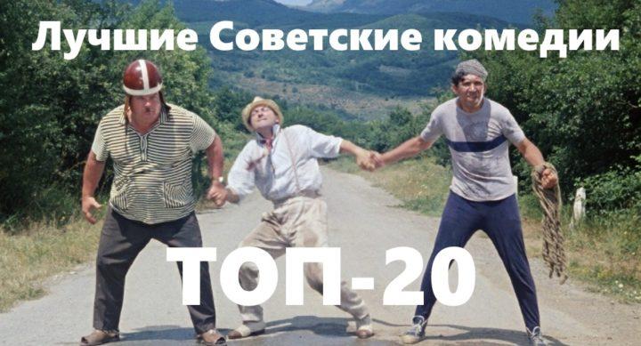 20 лучших советских комедий