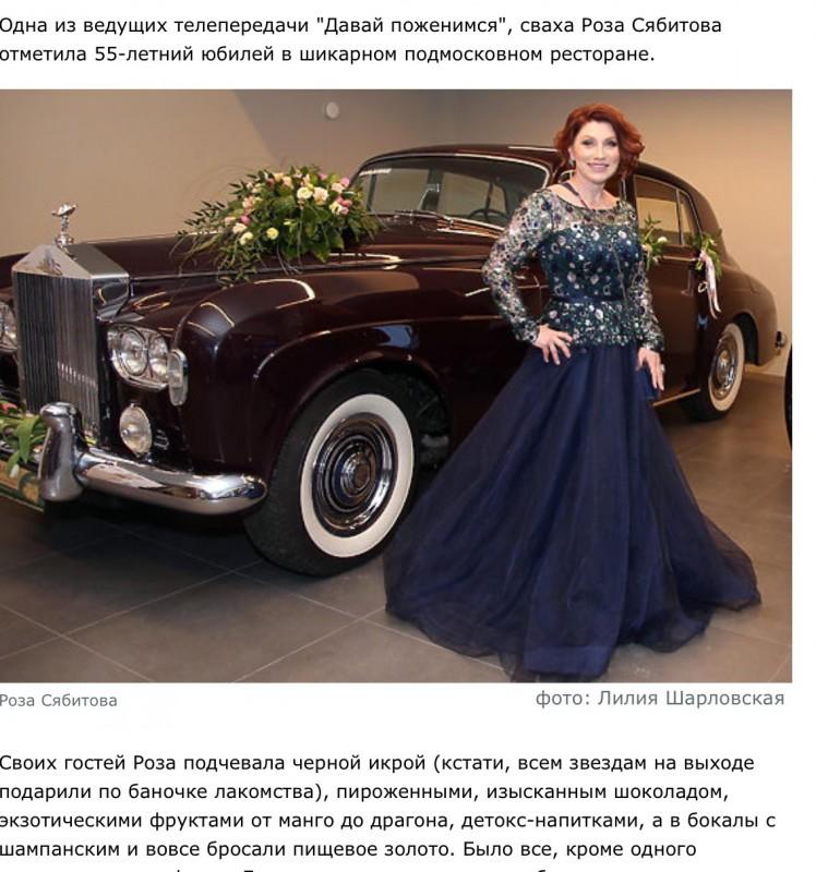 Светская хроника: сваха Роза Сябитова подчевала гостей пироженными
