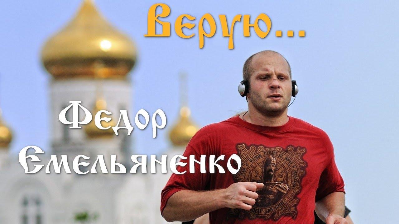 Патриотизм и победы: путь Фёдора Емельяненко