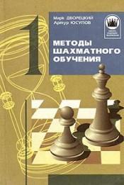 "Дворецкий Марк, Юсупов Артур ""Методы шахматного обучения"""