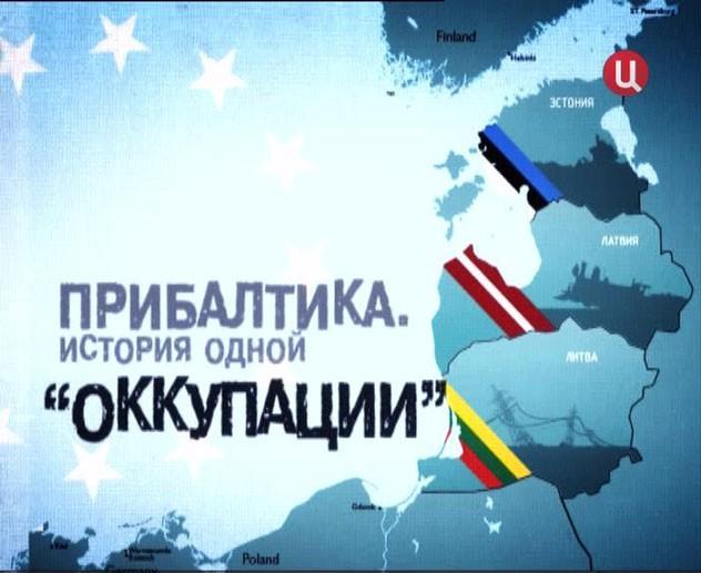 А у Прибалтики ничего не треснет?