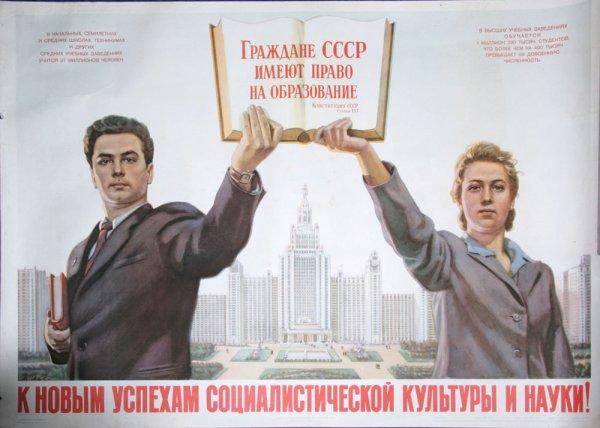 """По вопросу """"лучшести"""" образования в СССР"""