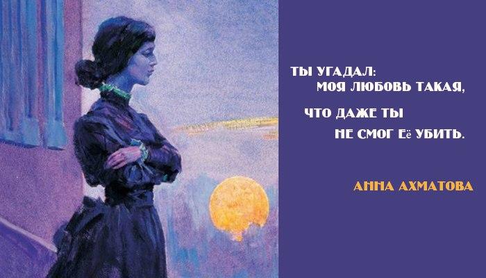 10 цитат Анны Ахматовой. Такие глубокие и мудрые строки...