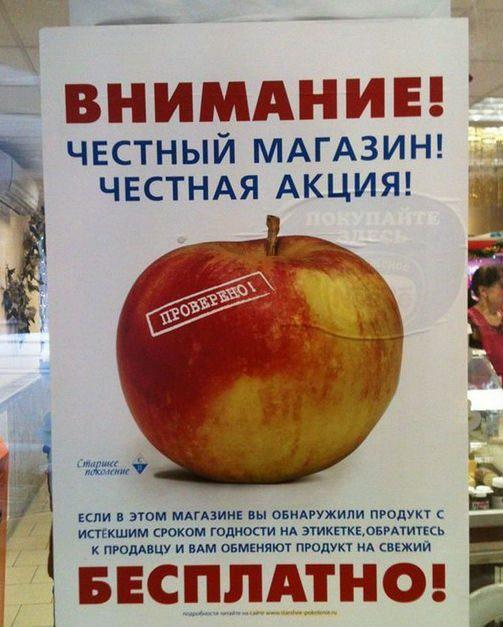 """Осторожно: """"Акция""""! Или как нас обманывают в магазинах прикол, юмор"""