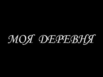 Shinkarchuk  ~ Отпустить меня не хочет Родина моя ~ Живопись ~ От которой так хочется жить – Смотреть видео онлайн в Моем Мире.