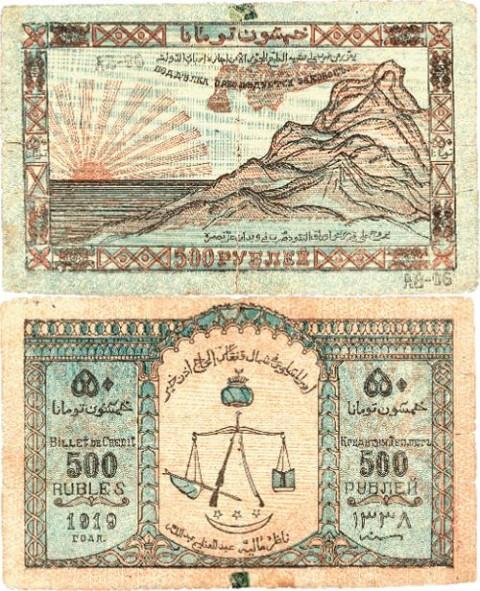 Деньги Северо-Кавказского эмирата