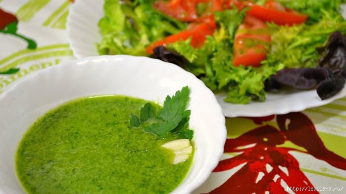 Зелёная добавка для многих блюд