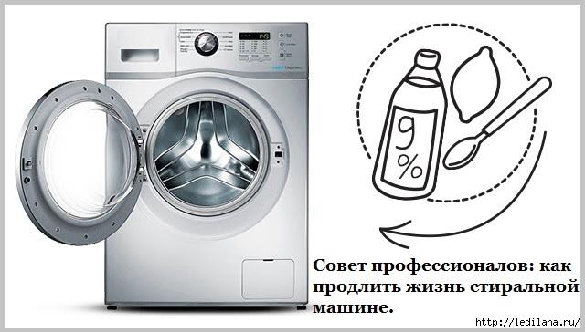 Совет от профессионалов: как продлить жизнь стиральной машине