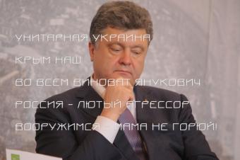 Шизофрения Петра Порошенко прогрессирует