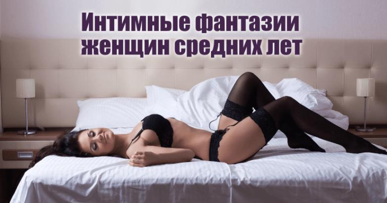 Сексуальные фантазии женщины в постели