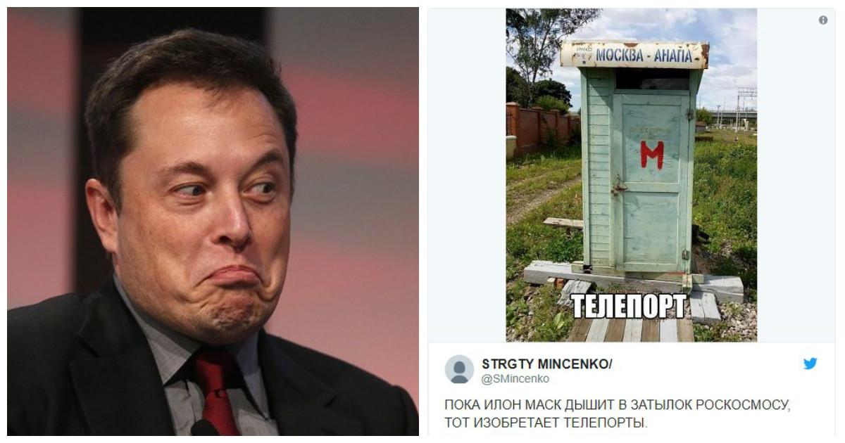 Самые смекалистые решили ответить Илону Маску в соцсетях
