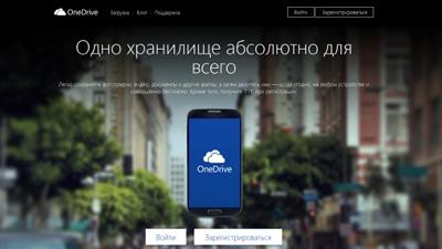 Хранилище OneDrive от Microsoft официально запущено