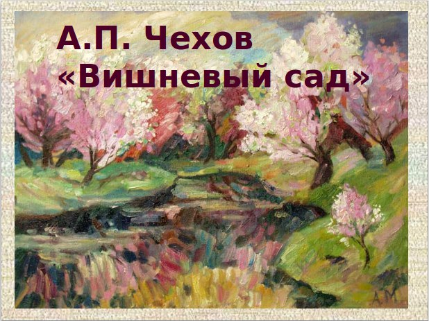 Сочинения по произведению вишнёвый сад чехов ап