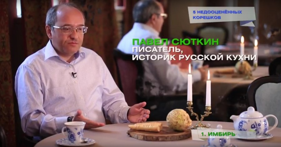 Имбирь и сельдерей, как русские народные коренья