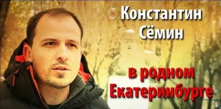 Константин Семин в родном Екатеринбурге