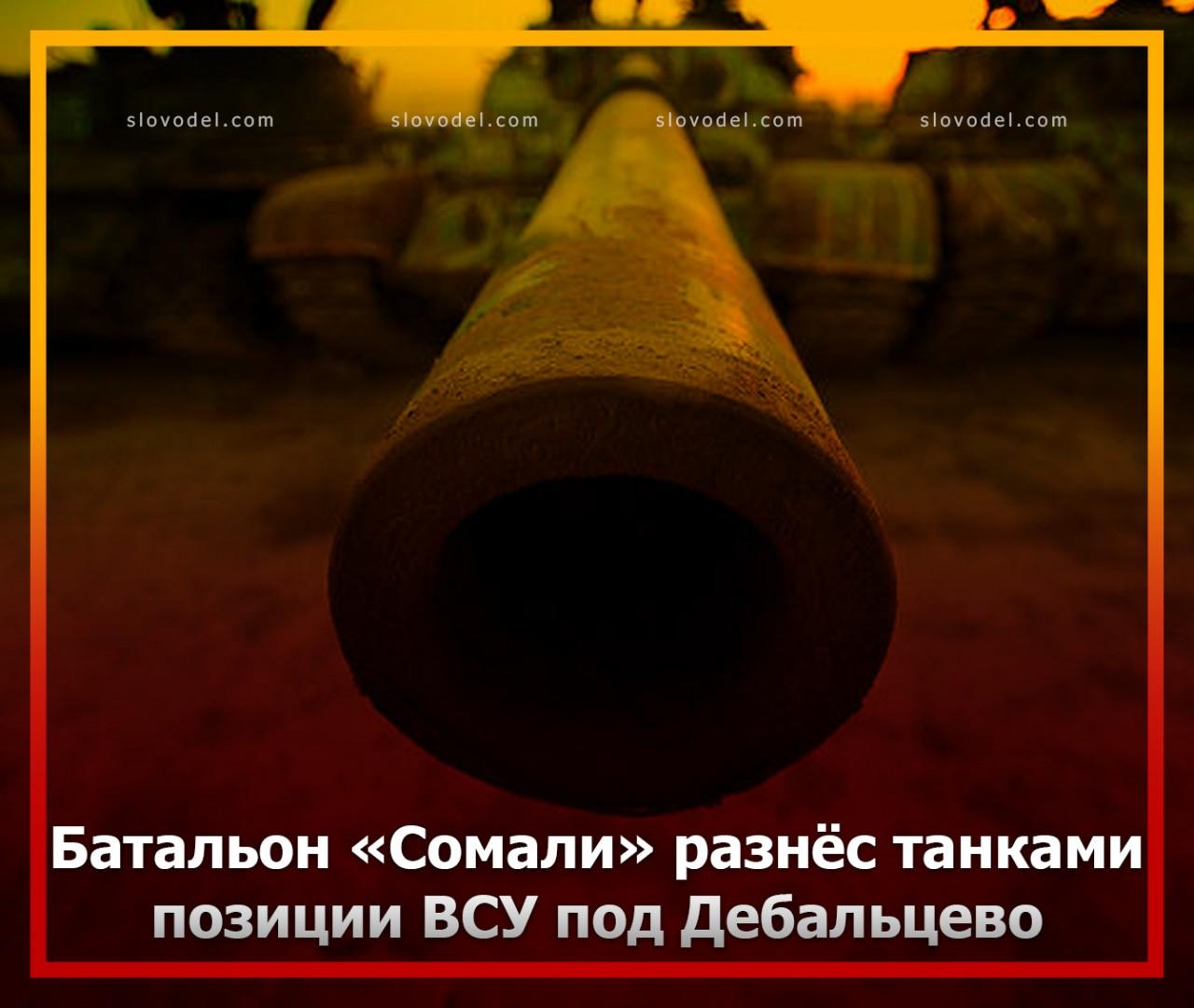 ДОНЕЦК! СРОЧНО! Батальон «Сомали» разнёс танками позиции ВСУ под Дебальцево. Ополченцы кричали: «Это вам за Гиви, сволочи!»