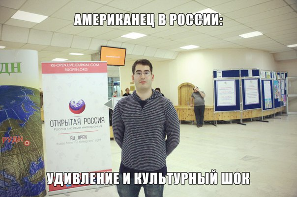 Американец в России: удивление и культурный шок