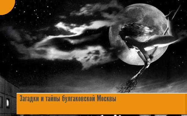 Тайны и загадки булгаковской Москвы