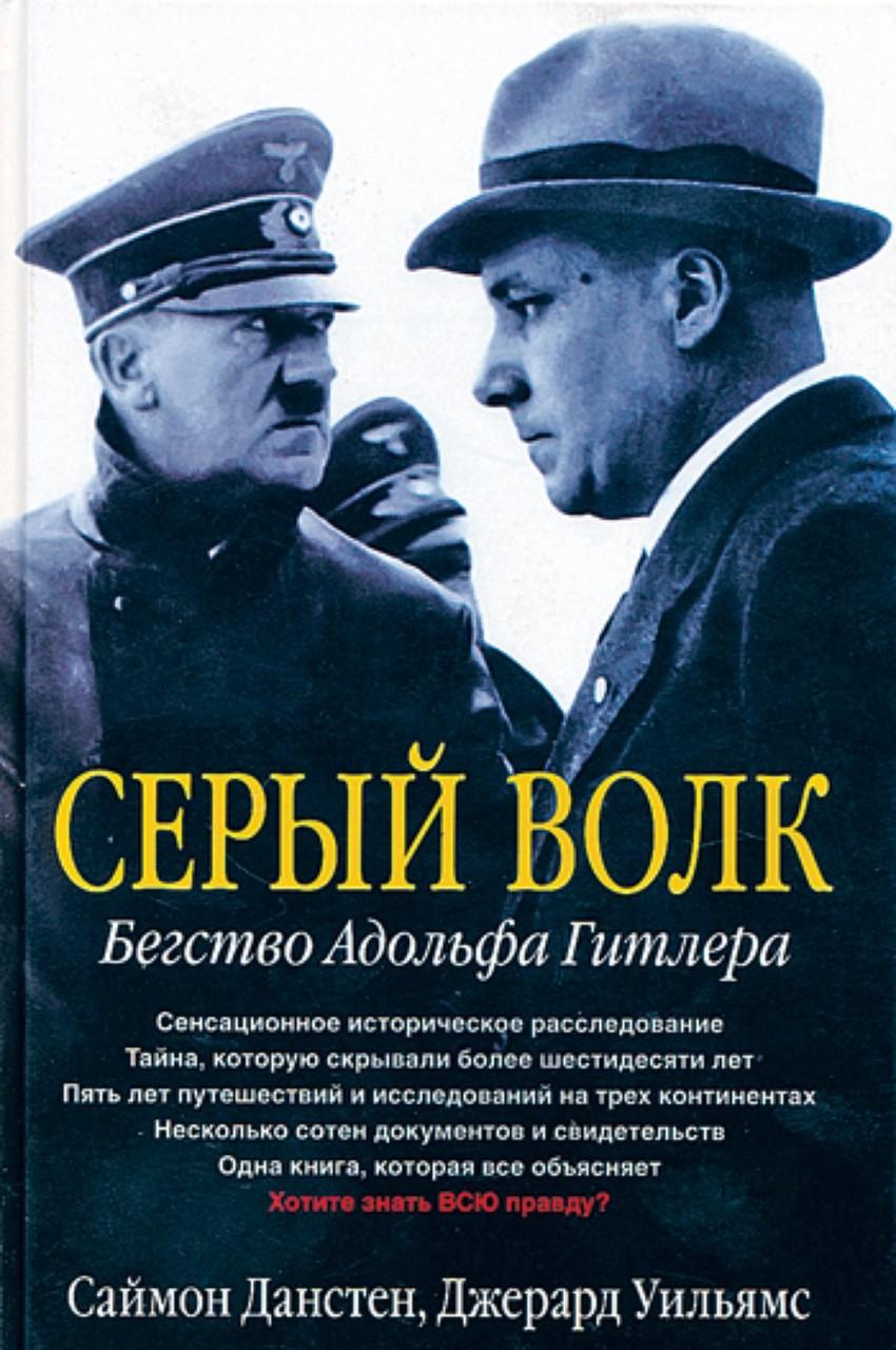 Гитлер на девять лет пережил Сталина