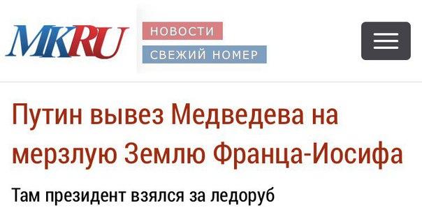 «Президент взялся за ледоруб». Как поездку Путина и Медведева в Арктику обсуждают в соцсетях