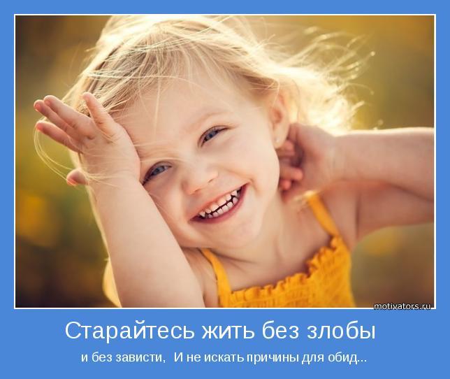 Позитивные мотиваторы про деток и животных для улыбки (10 фото)