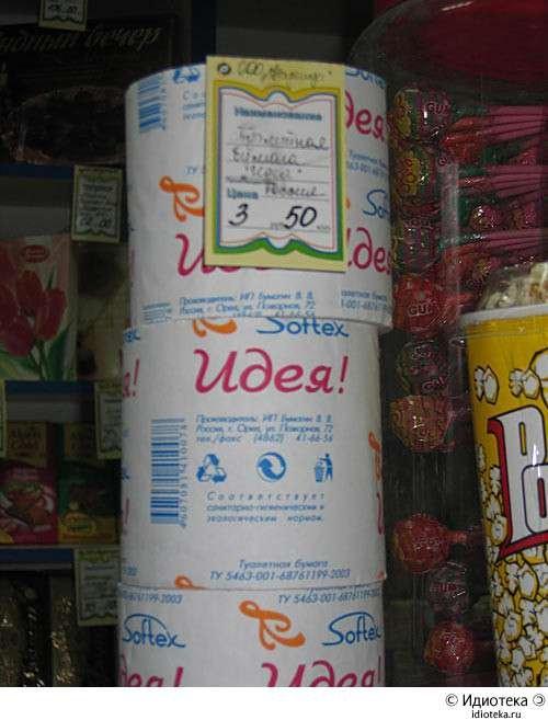 Туалетная бумага..:))