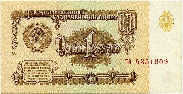 За рубль