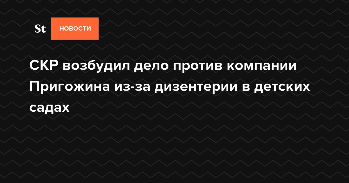 СКР возбудил дело против компании Пригожина из-за дизентерии в детских садах