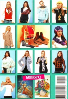 Клуб'ОКей № 15 2011