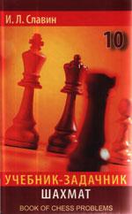 Славин Иосиф Лазаревич «Учебник — задачник шахмат», кн. 10