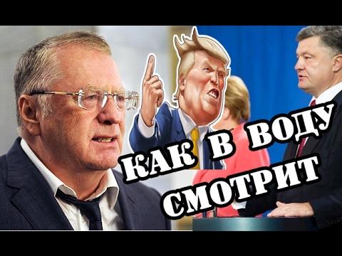 Владимир Жириновский. Что ждет Украину и Европу при Трампе