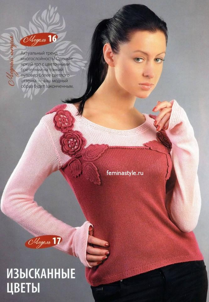 Комплект: пуловер и жилет