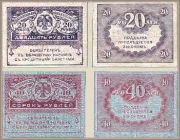 Керенки - одна из форм денежного обращения в первые советские годы