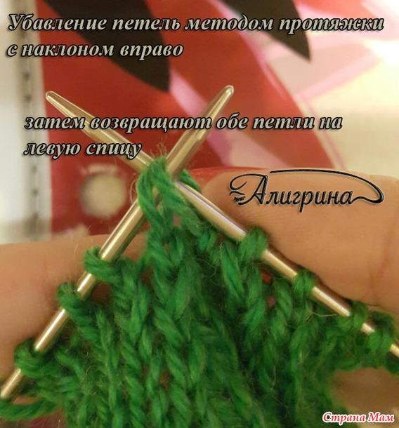 Убавление петель при вязании спицами с наклоном влево