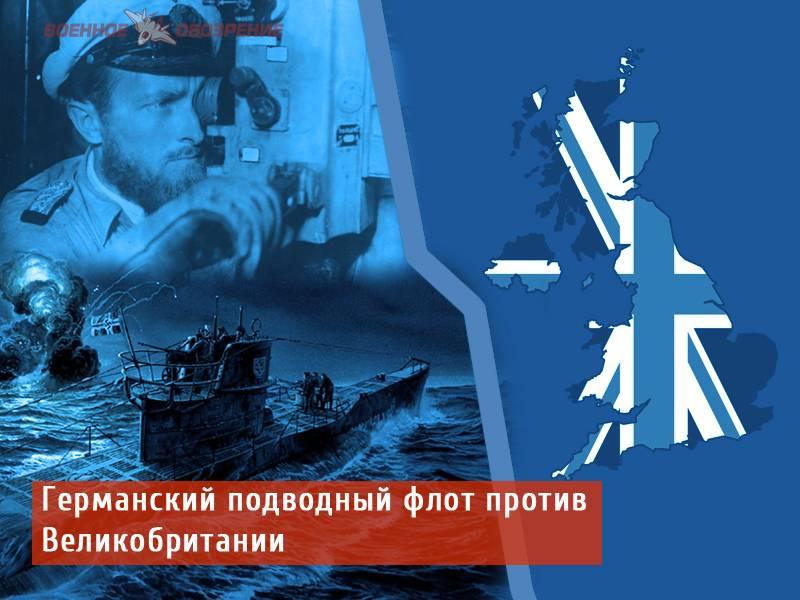 Германский подводный флот против Великобритании