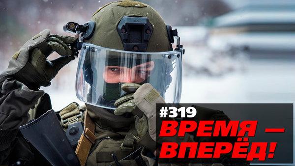 """Что несёт Россия миру? """"ВРЕМЯ - ВПЕРЁД!"""" №319"""