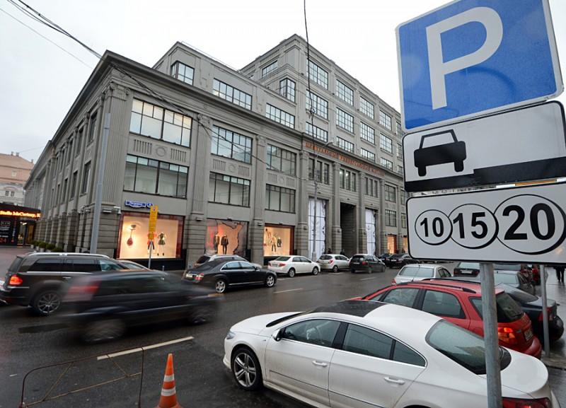 Парковка в центре Москвы обойдется в 500 рублей в час
